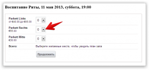 Воспитание Риты, 11 мая 2013, суббота, 19_00 - Mozilla Firefox (2013-04-08 16.40.28)