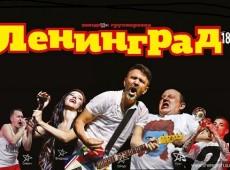 Ленинград 3