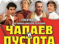 Чапаев 2
